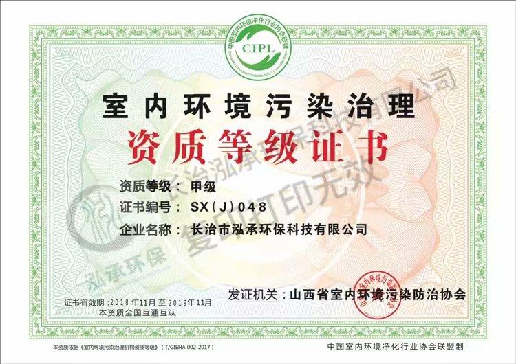 山西省室内环境污染防治协会颁发的甲级治理资质